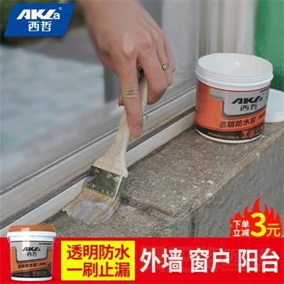 透明防水胶外墙防水涂料卫生间免砸砖阳台窗屋顶防水补漏材料