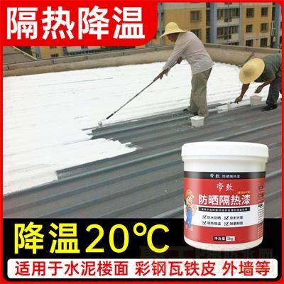 楼顶防水防晒隔热漆房顶屋顶铁皮房彩钢瓦漆纳米外墙降温涂料油漆
