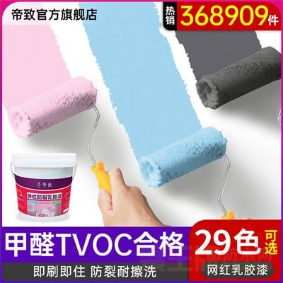 乳胶漆油漆室内家用彩色墙面粉刷墙漆小桶灰白色内墙自刷环保涂料