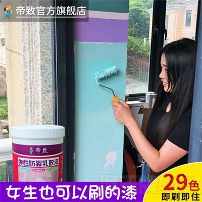 乳胶漆内墙刷墙涂料哑光自刷墙面漆小桶油漆室内墙壁刷白白色家用