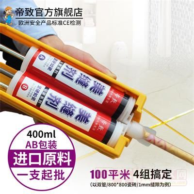 美缝剂瓷砖地砖专用防水防霉地板卫生间墙缝勾缝填缝胶每逢剂家用