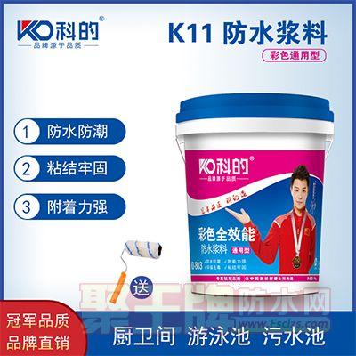 科的彩色K11通用型防水浆料彩色全效能防