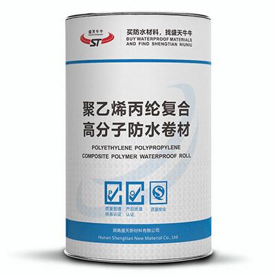 聚乙烯丙纶复合高分子防水卷材产品包装图片