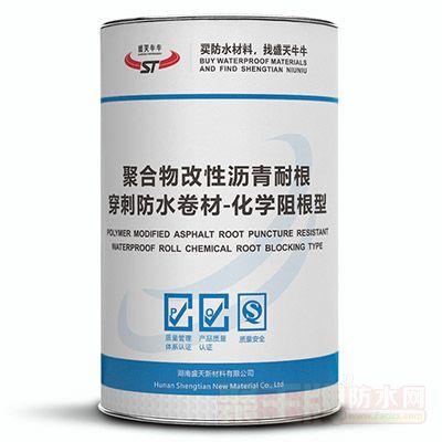 点击查看聚合物改性沥青耐根穿刺防水卷材-化学阻根型详细说明