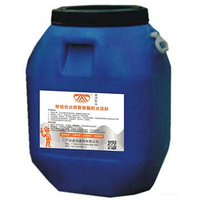 单组份水性聚氨脂防水涂料