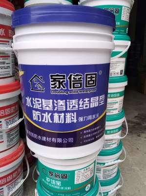 家倍固家倍固 水泥基渗透结晶型防水材料