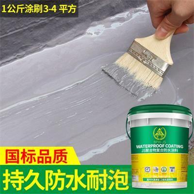 JS防水涂料堵漏王K11水泥基础材料屋顶外墙补漏卫生间鱼池防漏胶