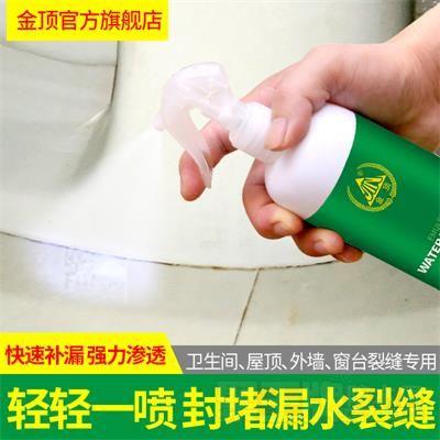 房屋顶乳液渗透型防水剂免砸砖卫生间外墙补漏材料堵漏王防水涂料