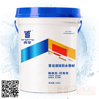 青龙液体防水卷材