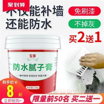 补墙膏墙面修补漆白色墙壁修复神器家用内墙翻新防水防霉腻子膏粉