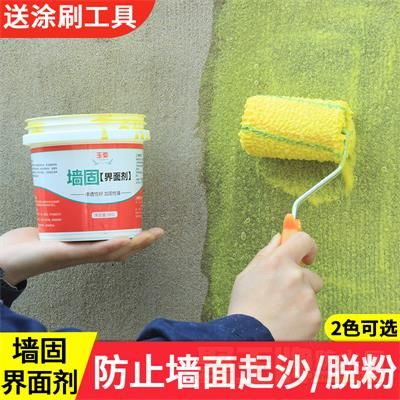 玉奕墙固界面剂墙面水泥基层固化剂渗透固化墙固防止起灰墙拉毛锢