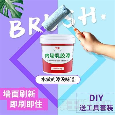 乳胶漆家用室内自刷涂料彩色粉刷内墙面油漆白色环保无味带色水漆