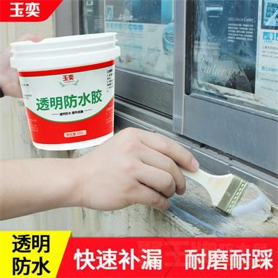 卫生间透明防水胶水专用胶外墙补漏胶浴室漏水材料免砸砖防漏涂料