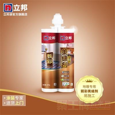 地暖专用甄彩美缝剂瓷砖地砖专用勾缝剂填缝美缝施工具