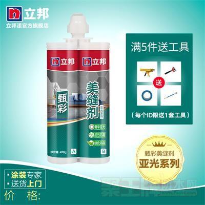 亚光甄彩美缝剂瓷砖地砖专用工具防霉勾填缝剂胶