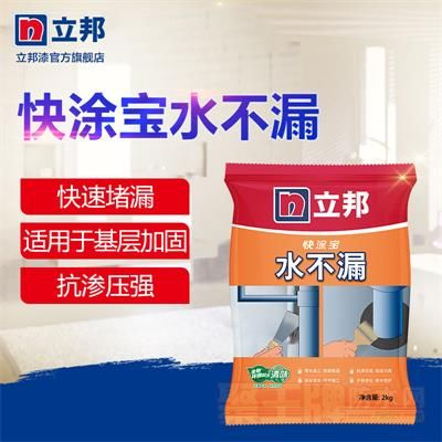 不漏防水浆料厨房卫生间防水涂料快速堵漏防水材料