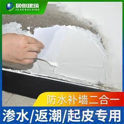 补墙膏墙面修补膏刷墙壁翻新乳胶漆修复白色家用神器防水防潮防霉