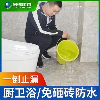 客唐免砸砖防水渗透剂卫生间漏水补漏材料浴室厕所防漏防水涂料胶