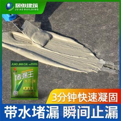 防水补漏速干水泥地面修补材料堵漏王楼房屋顶外墙漏水防水涂料胶