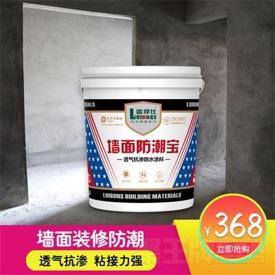 地下室防水防潮材料一楼地面防潮膜室内墙面防潮涂料防水胶