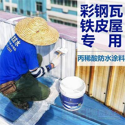 彩钢瓦屋面防水材料金属铁皮房屋顶丙烯酸涂料翻新油漆专用补漏胶