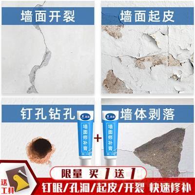 墙面修复补墙膏家用墙壁补上墙膏修补膏防水脱落墙体裂缝补修神器