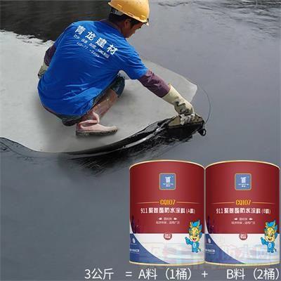 911聚氨酯防水涂料屋顶油性防水层平房补漏材料屋面王堵漏防水胶