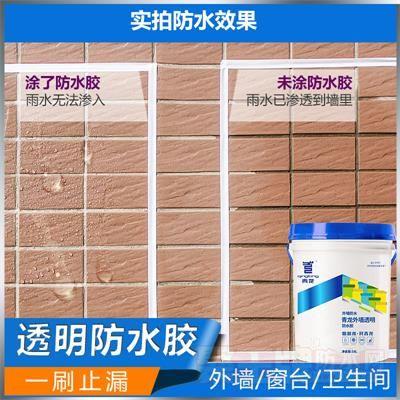 外墙防水补漏涂料自刷渗透型室外用瓷砖阳台户外墙体面透明防晒胶
