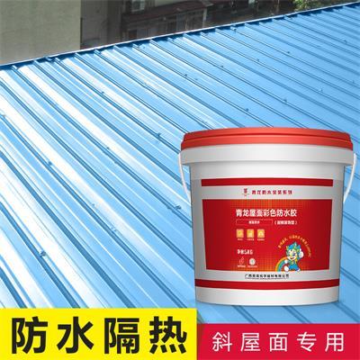 彩色防水涂料细缝抗裂补漏耐久外墙平方天台屋面防雨胶漏水材料