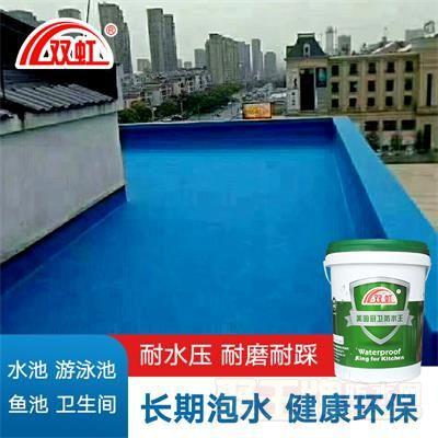 厨卫防水涂料厨房卫生间阳台水池游泳池防水内墙防潮防水蓝色