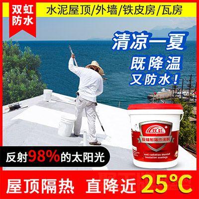 楼顶反辐射隔热降温防水防晒房屋楼面外墙金属铁皮水泥房翻新涂料