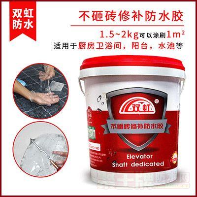 卫生间透明防水胶漏水免砸砖浴室厕所专用补漏防水涂料