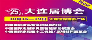 第25届中国国际建筑装饰材料展览会