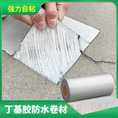 自粘防水胶带放水补漏贴屋顶平房漏水裂缝胶丁基胶卷材铝箔贴纸