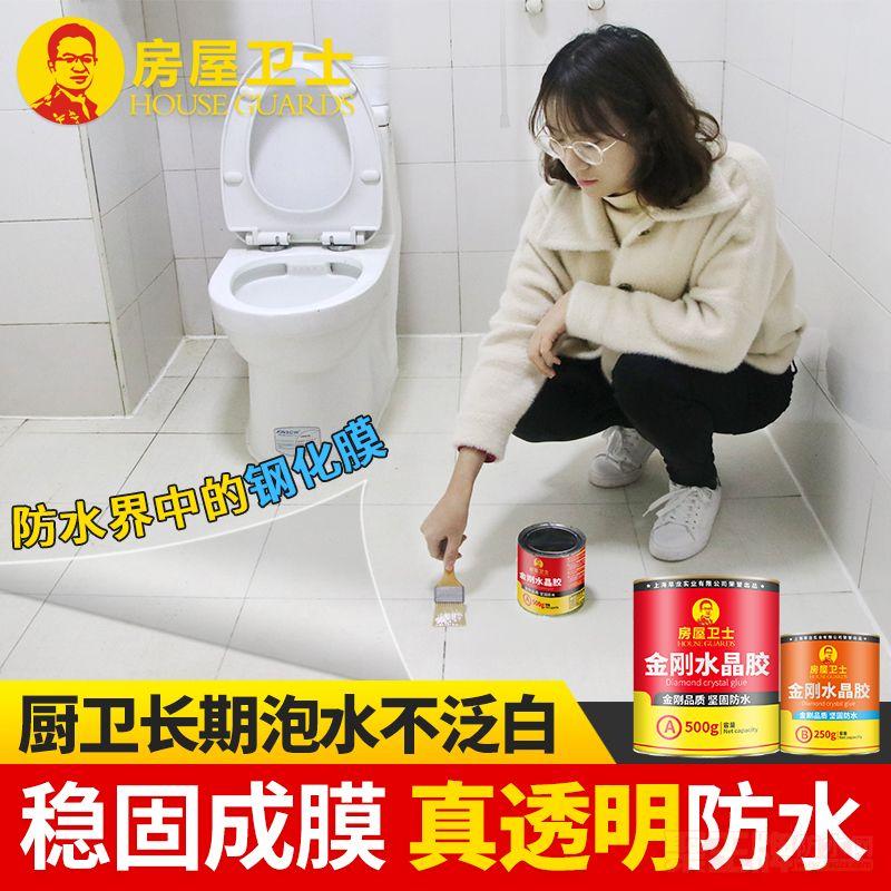 房屋卫士卫生间透明防水胶专用外墙防水涂料免砸砖防补漏剂材料