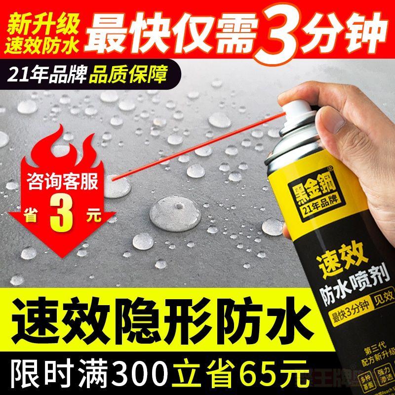 窗台防水渗透剂胶堵漏王屋顶补漏喷剂材料外墙防水涂料透明