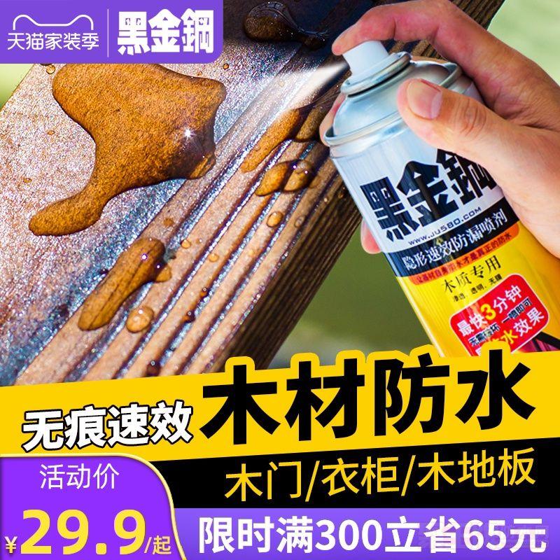 防水喷剂木质家具防水护理原木门框防潮防霉木材防腐防水剂