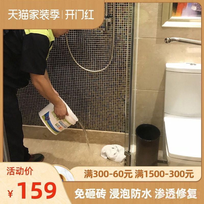 卫生间免砸砖防水涂料厕所补漏材料透明防水胶水渗透堵漏剂