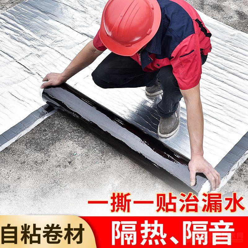 屋顶防水补漏材料 楼房强力丁基沥青胶带贴 自粘隔热卷材堵漏神器