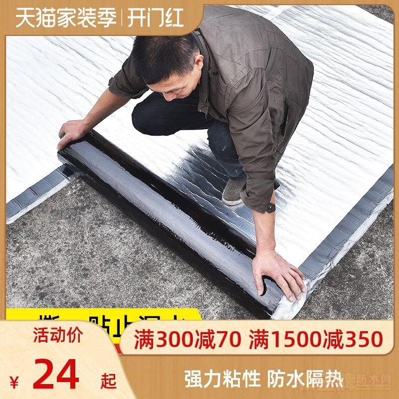 屋顶防水补漏材料强力贴卷材自粘防水隔热胶带房顶楼顶堵漏王涂料