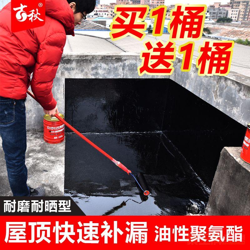 屋顶防水补漏涂料沥青补漏材料楼房顶聚氨酯平房外墙堵漏王防水胶