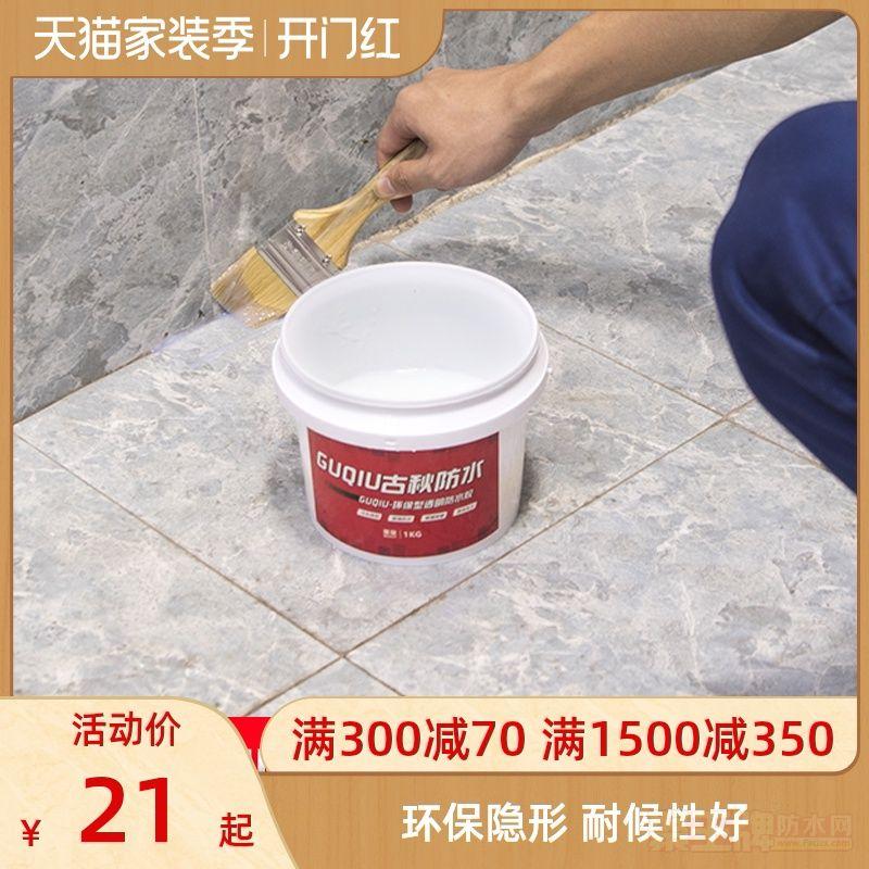 外墙透明防水胶厕所卫生间免砸砖室外防漏浴室防漏材料防水涂料