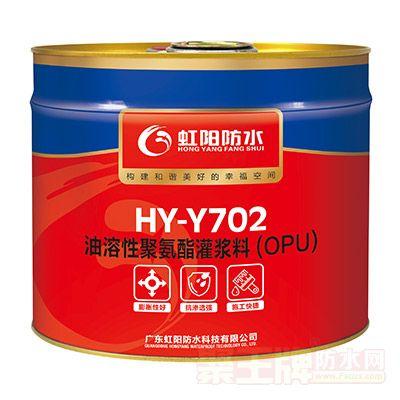 HY-Y702单组分油溶性聚氨酯灌浆料(OPU)