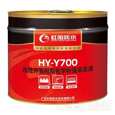HY-Y700 改性环氧树脂化学灌浆液