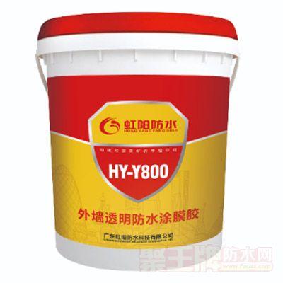 点击查看HY-Y800外墙透明防水涂膜胶详细说明