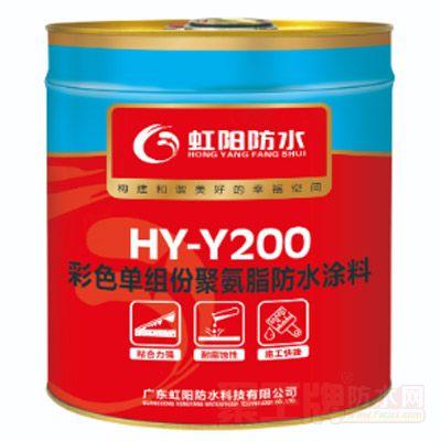 点击查看HY-Y200单组分聚氨脂防水涂料详细说明