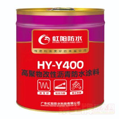 HY-Y400高聚物改性沥青防水涂料详细说明