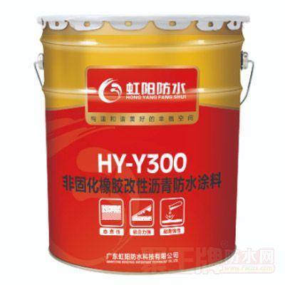 HY-Y300非固化橡胶沥青防水涂料详细说明