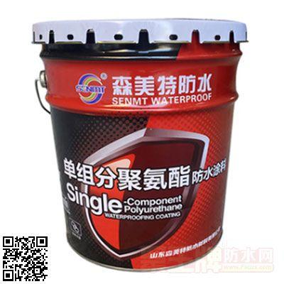单组份油性聚氨酯防水涂料