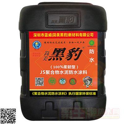 简美黑豹JS聚合物水泥防水涂料产品包装